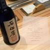 希少な日本酒を大盤振る舞い@握らない鮨屋・広尾【鮨 心白】三周年祭!(4/4)