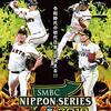 ソフトバンクホークス日本一! おめでとう!