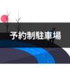 【Jリーグサポ向け】アウェイ遠征でオススメのサービス【予約制駐車場】