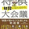 高野秀行六段著『将棋「初段になれるかな」大会議』