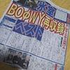 氷室京介、初となるBOΦWY楽曲含むオールキャリア・ベスト盤を発売