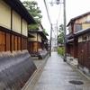 18きっぷで京都の旅(2)
