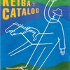 KEIBA CATALOG vol.11 尻 ミホノブルボン/牧場の風 裕木奈江/伸びざかり 藤田伸二/正しい「競馬ファン道」の傾向と対策 高橋源一郎 etc.