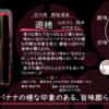 【木曜日の季節物】遊穂 山おろし 純米 ひやおろし【FUKA🍶YO-I】