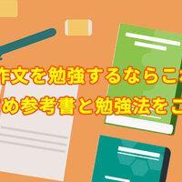 【入門・初級向け】英作文はどうやって書けばいい?英作文を練習するコツを徹底解説!