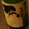 『くどき上手 純米吟醸』フルーティな香りと穏やかな米の旨み。蔵の看板と言える1本。