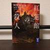 「紅蓮館の殺人」-阿津川辰海-【燃える館、生存と真実、探偵の選択は?】あらすじ&感想