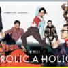 東京03 FROLIC A HOLIC「何が格好いいのか、まだ分からない。」のブルーレイ&DVDを最安値で予約する!