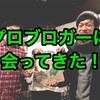 プロブロガーってどんな感じ?どさんこブロガー、テツヤマモト氏の講演会に行ってみた。