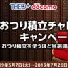 THEO+docomo おつり積立チャレンジキャンペーン、最大5000dポイントプレゼント