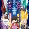 2020年春アニメ『ざしきわらしのタタミちゃん』2期はあるのか?