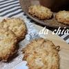 マシュマロを使って簡単ロッシェ風ココナッツクッキー