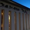 113・札幌あいの里温泉なごみ