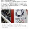 日本の空気で汚染される? 放射能測定器? いやがらせしかしない国 2021.7.18