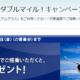 ANA「国内線プレミアムクラス ダブルマイル・キャンペーン」(対象者限定)