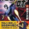 『キングロボ (上) (マンガショップシリーズ 3) [Kindle版]』 桑田次郎 パンローリング