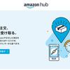 アマゾンで注文した商品を24時間受け取れるAmazon Hubの設置場所は?2020年以降全国展開予定