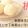 桃の長期保存は出来るのか実験。結果発表~。