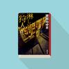 古本屋店主が主人公のミステリー連作短編集『淋しい狩人 / 宮部 みゆき 』はこんな本!※簡単なまとめ。ネタバレなし