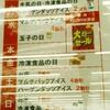 スーパーの筋とり済みササミに感動o(^-^o)(o^-^)o