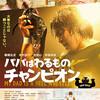 02月25日、寺脇康文(2020)