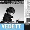 """""""魅力""""とは何か? / カロリーメイト × WIRED × アドルフ・ヒトラー / ベルギービール""""VEDETT"""" 特製ラベルの作り方"""