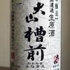 『大山槽前(おおやまふなまえ)』無濾過生原酒
