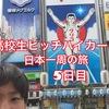 高校生ヒッチハイカー日本一周の旅 5日目