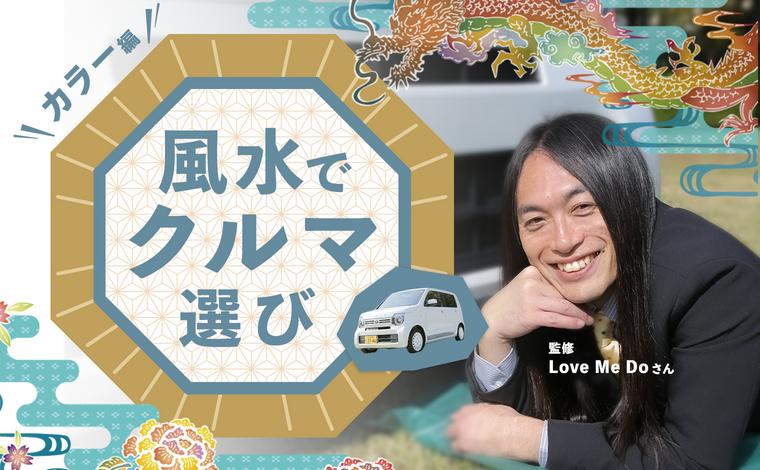風水でクルマ選び【ボディーカラー編】人気の風水師ラブちゃんが徹底解説!