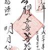 明月院(神奈川・鎌倉)の御朱印