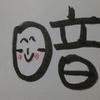 今日の漢字754は「暗」。暗澹たる日本の将来なのか