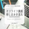 TCカラーセラピストオンライン講座【申し込みの流れ】