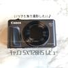 SX720 HSレビュー)野鳥撮影ができる軽いデジカメを買った