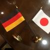 日本〜ドイツ 未知を拓く