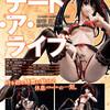 『デート・ア・ライブ』時崎狂三、過去最もセクシーすぎるフィギュアが登場!!