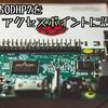 WZR-1750DHP2をアクセスポイントに設定する。