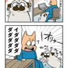 【犬漫画】怒って膝を全力で掘る