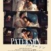 【パターソン】感想:日々が愛おしくなる映画