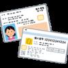 チリ成人の1400万人の個人ID漏洩