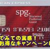 【20年11月】SPGアメックスキャンペーン比較-JALマイルにお勧め・3.9万p裏技で8.9万pもあり(迅速審査・即入会)