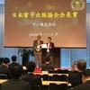 paizaラーニングが日本e-Learning大賞で「日本電子出版協会会長賞」を受賞しました!