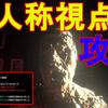 【PS4】サイコブレイク2 難易度ナイトメアを、ファーストパーソンモード(一人称視点)で一気に攻略しました!カンストセバスチャンが無限弾で無双!【ホラー】