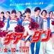 「チア☆ダン」第2話 感想 夏には青春ドラマがなくっちゃ♪