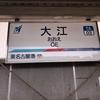 名鉄築港線・名古屋から30分の超ローカル線