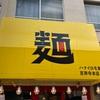 ハナイロモ麺 吉祥寺本店