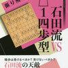 書評「振り飛車最前線 石田流vs△1四歩型」