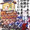 【5/22~25 は、大ワサラー祭!】