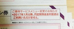 三菱UFJ FG【8306】株主優待の円定期預金金利優遇廃止で厳しい