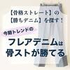 【骨格ストレートの勝利服】骨スト勝ちデニムはコレ!フレア+センタープレスが推せる!