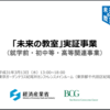 「未来の教室」実証事業の就学前・初中等・高等関連事業 最終成果報告会 レポート(2019年3月13日)